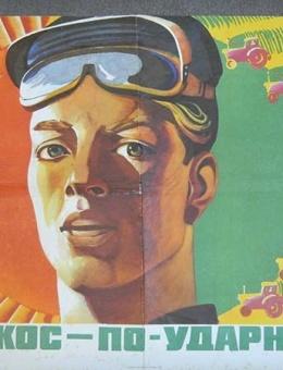 «Сенокос — по ударному !» художник Э.Арцрунян 80х55 тираж 110 000 «Плакат» 1976