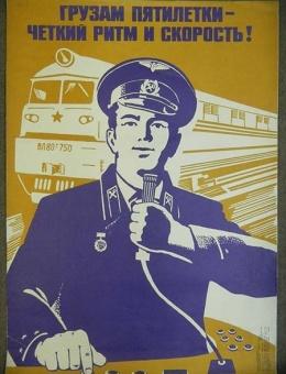 «Грузам пятилетки—четкий ритм и скорость !» художник В.Рукавишников 67х48 тираж 75 000 Москва 1980