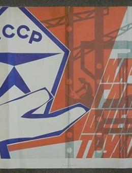 «Качество — главная оценка труда!» художник К.Рудов 100х55 тираж 120 000 «Плакат» 1976г