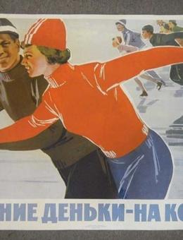 «В зимние деньки — на коньки !» художник А.Красицкая 95х60 ИЗОГИЗ 1962 год