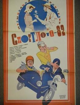 Киноплакат » Спортлото 82 » В.Сачков 90х60 тираж 160 000 «Рекламфильм» Москва 1982 год