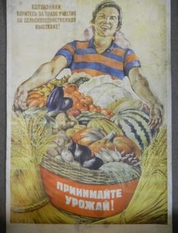 «Приумножайте урожай» художник Г. Шубина 84х57 ИЗОГИЗ 1954 г. Фабрика им.Дунаева