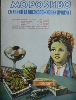 «Мороженное вкусный продукт» УКРОПТГОСПТОРГ  УРСР 60е годы.