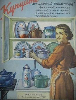 «Покупайте декорированный емальпосуд! «УКРОПТГОСПТОРГ  УРСР 60е годы.
