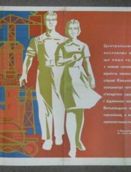 «Центральный комитет КПСС…» художник Е.Антохин 60х90 тираж 30 000 «Молодь» 1973 год