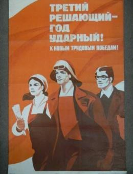 «Третий решающий год ударный!» художник В.Сачков 90х60 тираж 100 000 ИЗОГИЗ 1973 год