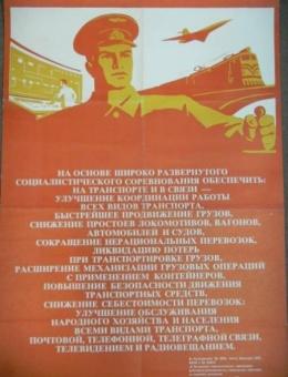 «На основе широко развернутого соцсоревнования…» художники В.Воликов и М.Эльцуфен  90х60 тираж 40 000 «Плакат» 1975 год