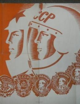 «Мы делу партии и ленина верны!» художник В.Печенкин 60х90 тираж 16 000 Киев 1969 год