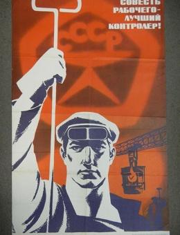 «Совесть рабочего — лучший контролер!» художник О.Масляков 90х60 тираж 90 000 Москва 1978 год