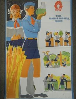 «Учеба — главный твой труд, пионер!» художник Э. Арцрунян 90х60 тираж 50  000 ИЗОГИЗ 1971 год