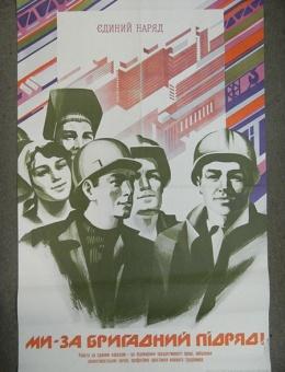 «Мы — за бригадный подряд!» художник В.Босенко 90х60 тираж 66 000 Киев Политиздат 1983 год