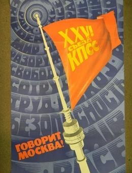 «Говорит Москва!» художник С. Раев 90х60 тираж 100 000 Москва 1981 год