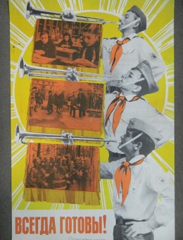 «Всегда готовы!» художник В.Грищенков 90х60 тираж 100 000 «Плакат» 1975 год