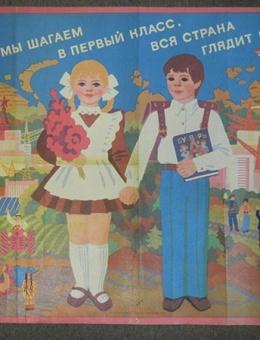 «Мы шагаем в первый класс, вся страна глядит на нас !» худ. Е.Родионова 60х90 тираж 100 000 изд. «Малыш» Москва 1983 год