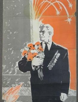 «ПОМНИМ!» художник О.Ворона  100х60 тираж 40 000 Киев «Мистецтво» 1966 год