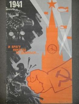 «1941 и врагу никогда не добиться …» художник А.Галкин 90х60 тираж 75 000 «Плакат» 1986 год