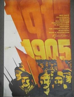 «Без такой генеральной репетиции как в 1905…» художник Ю. Воевода 100х70 тираж 50 000 Киев 1975 год