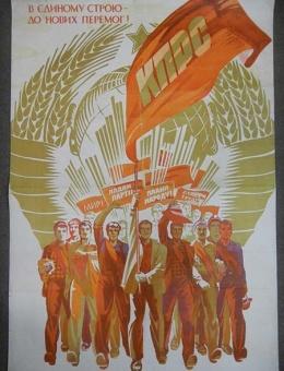 «В едином строю к новым победам!» художник В.Яланский 100х70 тираж 50 820 Киев 1983 год