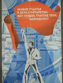 «Живое участие в делах пятилетки, вот гордое счастье твое,молодежь!» художник Н.Мамедов 108х70 тираж 105 000 Москва 1978г