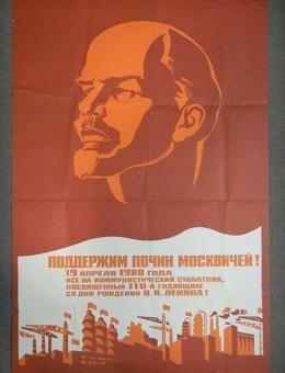 «Поддержим почин москвичей!…» художник Э.Арцрунян 108х70 тираж 55 000 Москва 1979 год