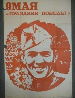 «9 МАЯ праздник победы!» художник М.Гетман 100х70 тираж 120 000 «Плакат» 1980 год