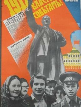 «1917 вся власть советам» художники Ю.Кершин и Л.Тарасова 100х70