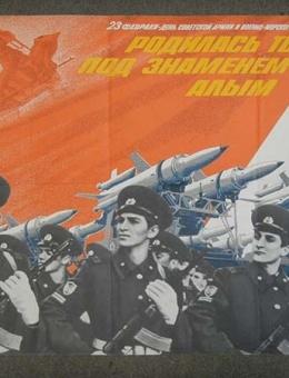 «Родилась ты под знаменем алым» художник Д.Денисов 60х90 тираж 120 000 Москва «Плакат» 1981 год
