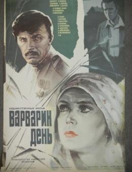 Рекламный плакат фильма «Варварин день» художник В.Михайлюк 65х45 «Рекламфильм» 1983 год