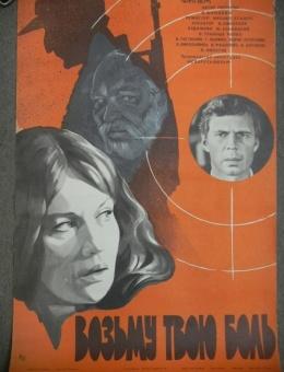 Рекламный плакат фильма «Возьму твою боль» художник А.Улымов  65х45 «Рекламфильм» 1981 год
