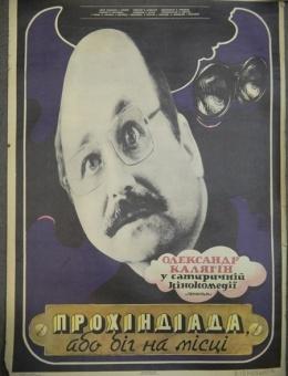 Рекламный плакат кинокомедии  «Прохиндиада или бег на месте» художник В.Калуцкий  90х60  «Укррекламфильм» 1984 год