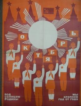 «Под солнцем Родины мы крепнем год от года !» художник Е.Вертоградов 90х60 Москва 1969 год
