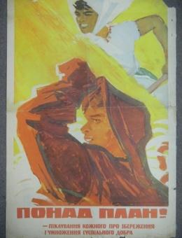 «ПОНАД ПЛАН!» художник Е.Кудряшов 67х45 Киев 50е годы
