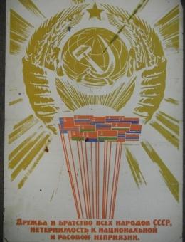 «Дружба и братство всех народов СССР…»худ. В.Гаусман и Н.Бабин  70х47 ИЗОГИЗ 1965 год