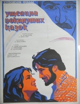Киноплакат «Ущелье брошенных сказок» художник Т.Лящук 83х60 «Укррекламфильм» Киев 1974г.
