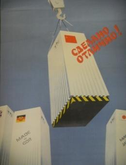 «Сделано отлично!» художник В.Карваарный 100х70 тираж 10 000 Политиздат Украины 1986  275гр