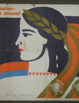 «Славься Украина, советская земля!» художник Т.Лящук 60х90 тираж 31 500 Киев 1967г.