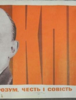 «Партия — разум , честь и совесть нашей эпохи» художник А.Капитан тираж 40 000.  100х70 Киев 1973