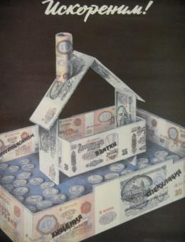 «Искореним!» художник Д.Иванов 65х50 тираж 85 000 Москва 1987