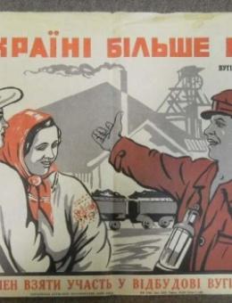 «Дадим стране больше угля!» художник В.Егоров 65х30 тираж 10 000 Киев 1946г