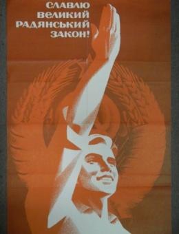 «Славлю великий радянський закон!» художник Е.Саренко 90х60 тираж 50 000 Киев Политиздат1976