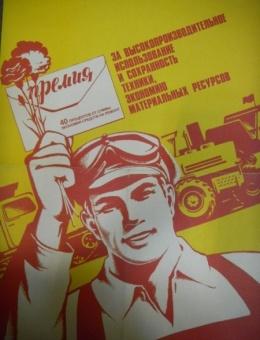 «За высокопроиводительное использование и сохранность техники…»художник С.Жмуренков 66х50 тираж 65 000 Москва 1980