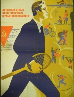 «Активный отдых залог здоровья и работоспособности » художник Б.Решетников  90х60 тираж 65 000 Москва 1978