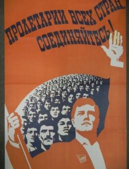 «Пролетарии всех стран соединяйтесь !» художник М.Лукьянов 90х60 тираж 100 000 Плакат 1975