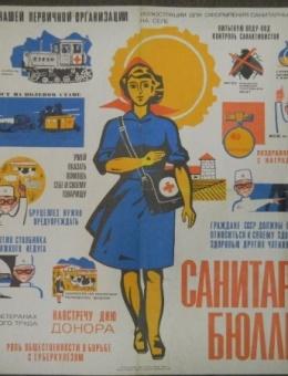 «Санитарный бюллетень» худ А.Голубев и А.Кутилов Общество Красного креста СССР 1971г