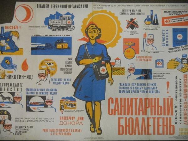 Что такое санитарный плакат