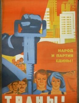 «Народ и партия едины» 100х70 (часть триптиха) тираж 30 000 Москва 1976