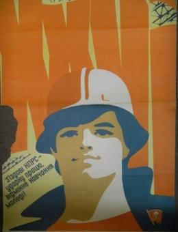 «Сьезду КПСС ударный труд….» художник К.Кудряшова 90х60 тираж 40 000 Политиздат Украины 1980