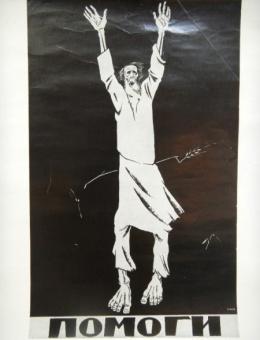 «ПОМОГИ» художник Д.Моор 59х46 20е годы (повтор 1976г) Советский художник