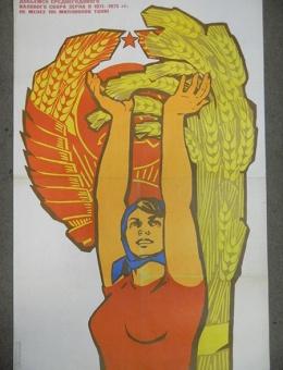 «Добьемся среднгодового валвого сбора зерна не менее…» художник Н. Ватолина 90х60 тираж 170000 ИЗОГИЗ 1970 год