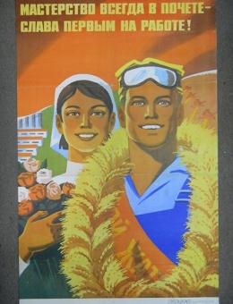 «Мастерство всегда в почете, слава первым на работе!» художник Е.Рожков 90х60 тираж 120 000  Москва 1976 год